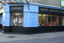 Boucherie Charcuterie Traiteur Florian Alix