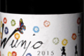 WUNJO - 2015 - Domaine La Rune
